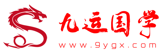 九运国学资源网