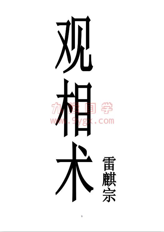 雷麒宗–观像术电子书下载插图