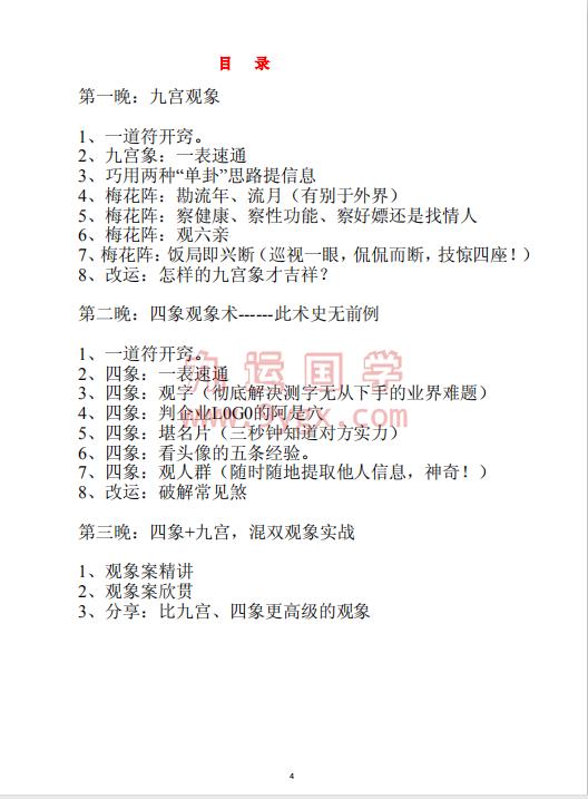 雷麒宗–观像术电子书下载插图1