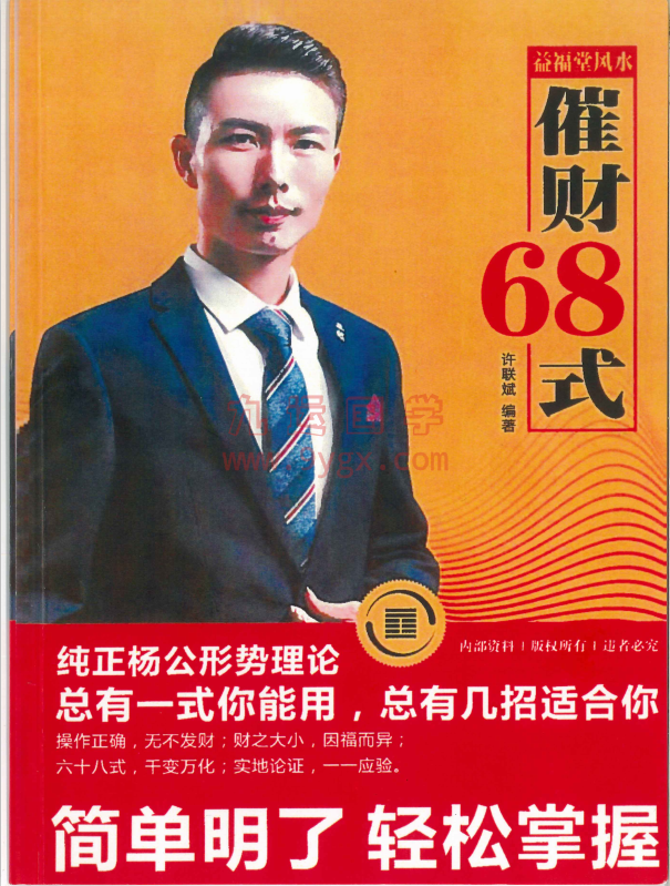风水杨公形势理论催财68式电子书下载插图