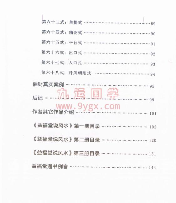 风水杨公形势理论催财68式电子书下载插图5