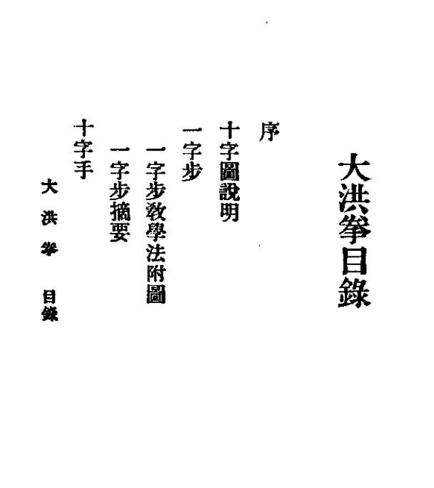 [大洪拳].汤吉人.扫描版电子书下载插图1