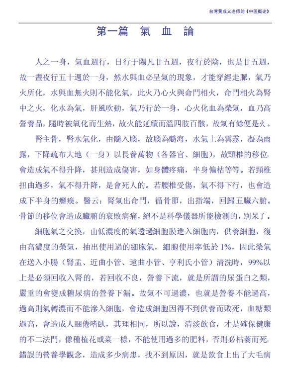 《中医概论》台湾黄成义-电子书下载插图