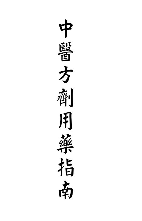 黄成义-中医方剂用药指南-电子书下载插图