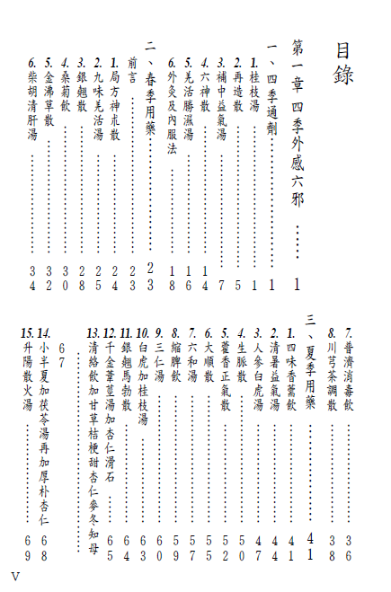 黄成义-中医方剂用药指南-电子书下载插图1
