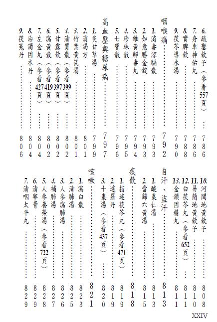 黄成义-中医方剂用药指南-电子书下载插图20