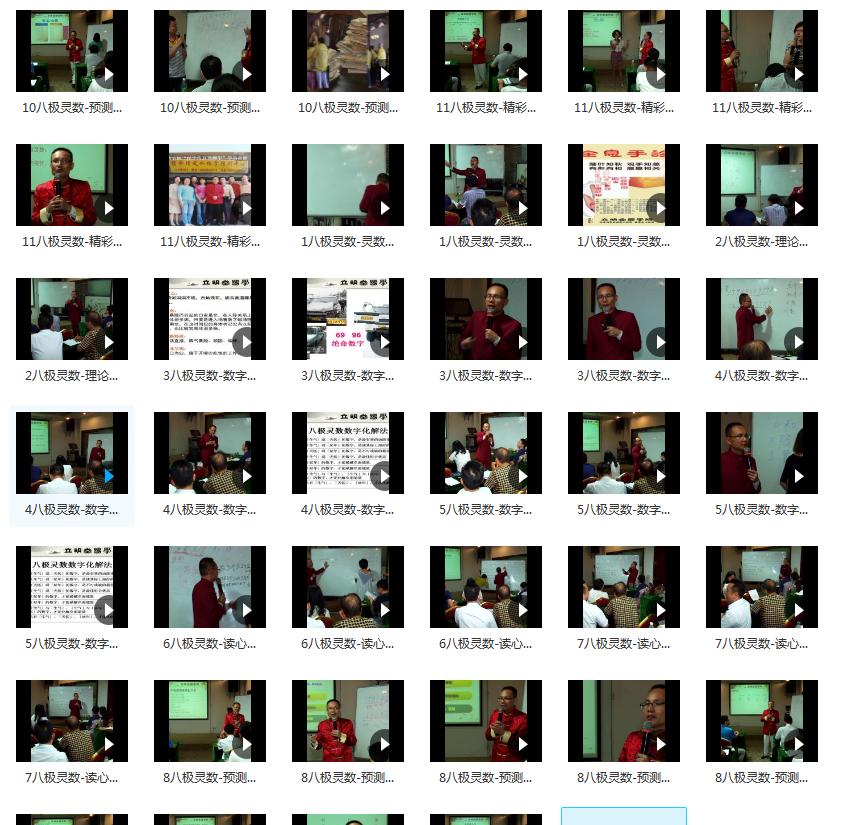沈立明八极灵数视频教程全集自学教程插图1