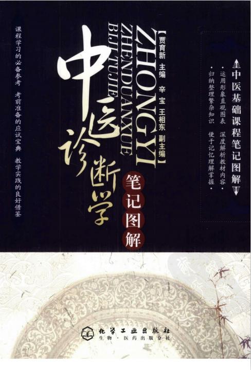 中医基础课程笔记图解++中医诊断学笔记图解-电子书下载插图