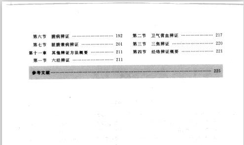 中医基础课程笔记图解++中医诊断学笔记图解-电子书下载插图2