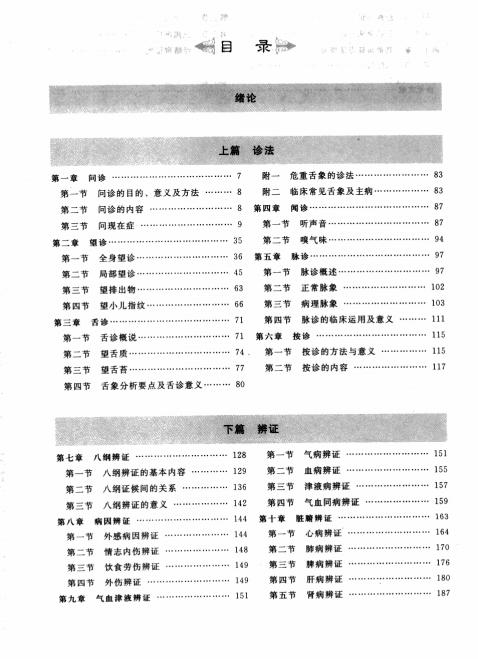 中医基础课程笔记图解++中医诊断学笔记图解-电子书下载插图1
