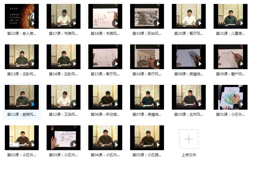 徐梅山 居家风水开运课-视频教程插图