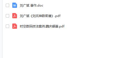 刘广斌奇门神数刘氏神数秘谱-电子书下载插图2
