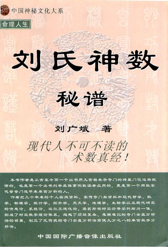 刘广斌奇门神数刘氏神数秘谱-电子书下载插图