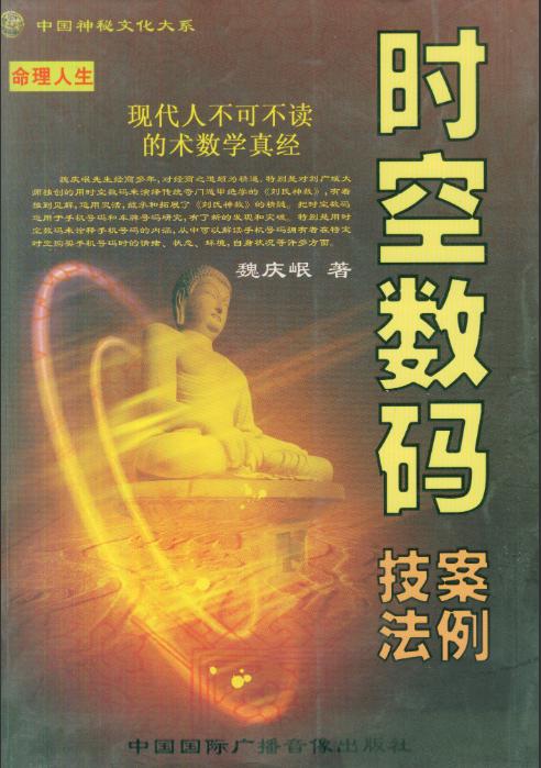 刘广斌奇门神数刘氏神数秘谱-电子书下载插图1