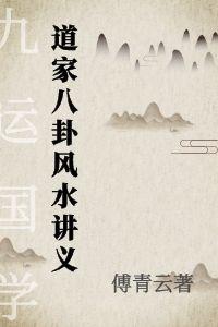 道家八卦风水讲义 傅青云著-电子书下载插图