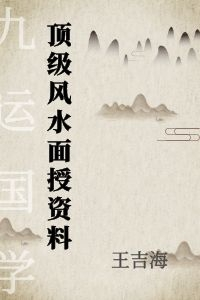 王吉海-顶级风水面授资料电子书下载插图