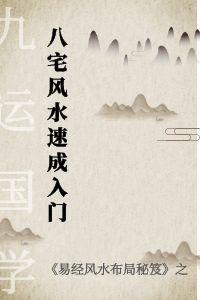 《易经风水布局秘笈》之八宅风水速成入门电子书下载插图