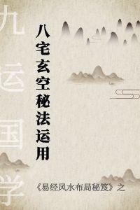 《易经风水布局秘笈》之八宅玄空秘法运用插图