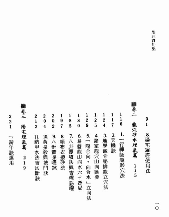 钟义明-地理实用集电子书下载插图2