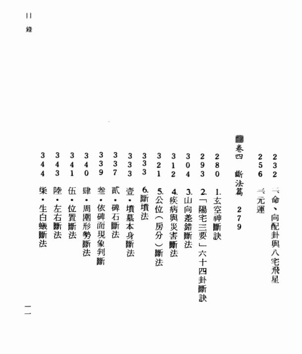 钟义明-地理实用集电子书下载插图3