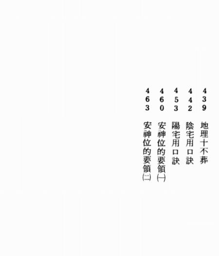 钟义明-地理实用集电子书下载插图5