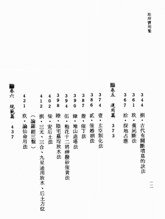 钟义明-地理实用集电子书下载插图4