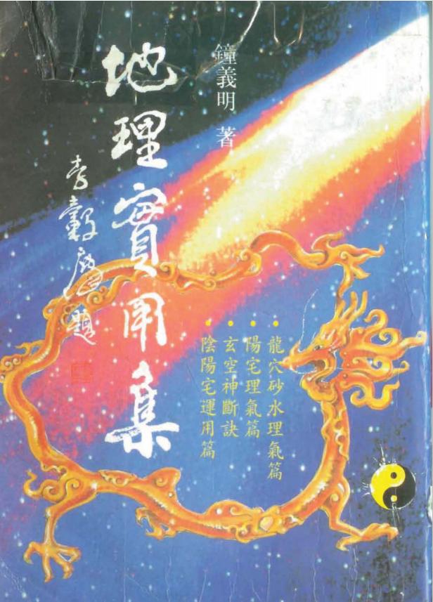 钟义明-地理实用集电子书下载插图