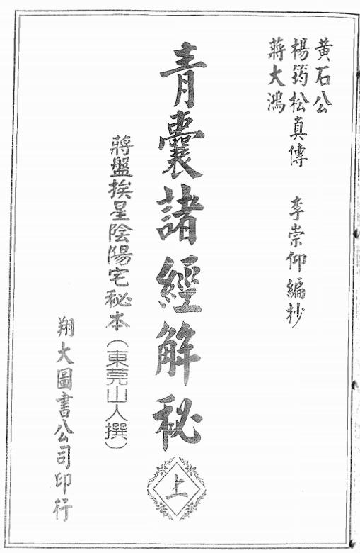 杨筠松-青囊诸经解秘上中下册(古本)插图
