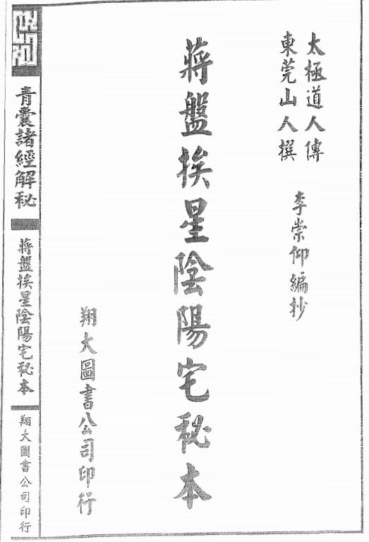 杨筠松-青囊诸经解秘上中下册(古本)插图1