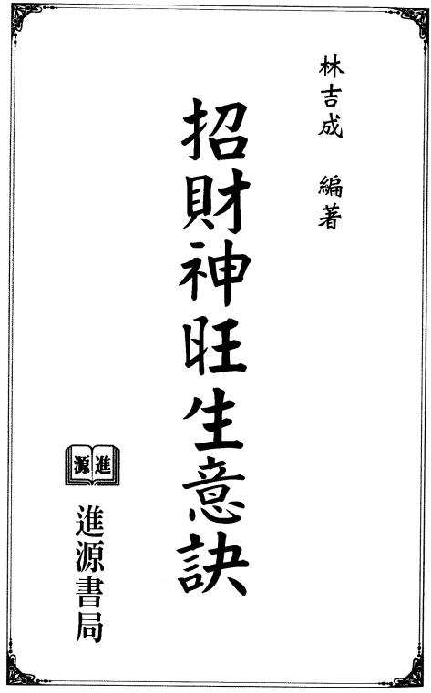 林吉成-招财神旺生意诀-电子书下载插图