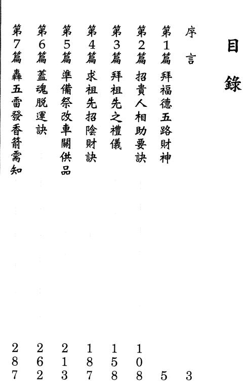 林吉成-招财神旺生意诀-电子书下载插图1