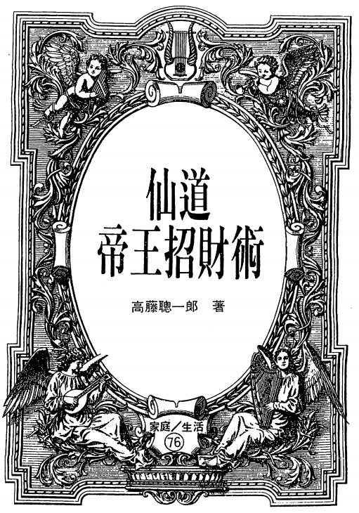 高藤聪一郎-仙道帝王招财术-电子书下载插图