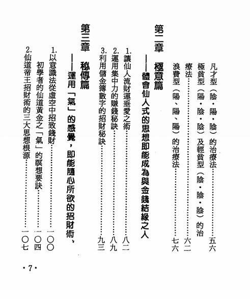 高藤聪一郎-仙道帝王招财术-电子书下载插图2