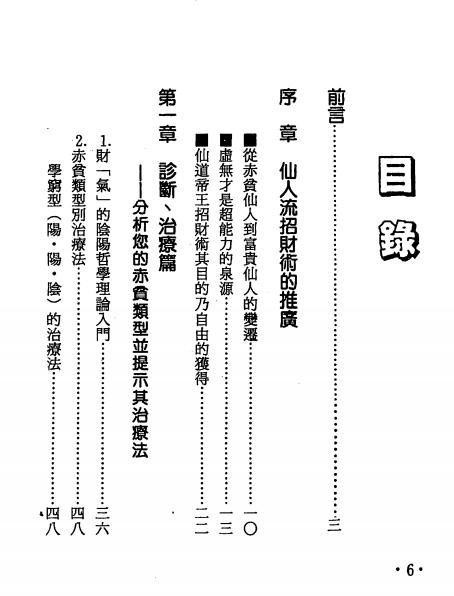 高藤聪一郎-仙道帝王招财术-电子书下载插图1
