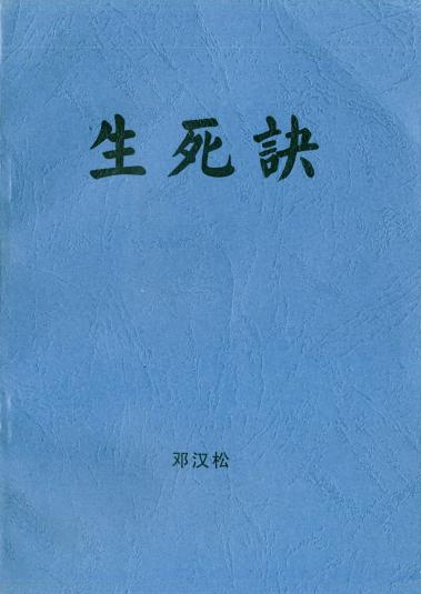 邓汉松-生死诀-电子书下载插图