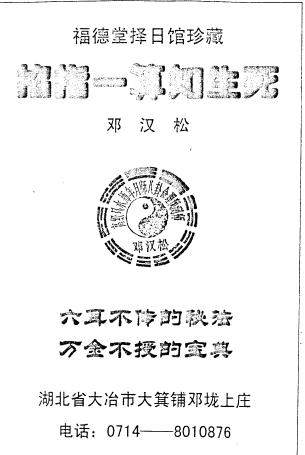 邓汉松-生死诀-电子书下载插图1