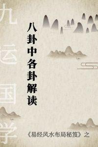 《易经风水布局秘笈》之八卦中各卦解读-电子书下载插图