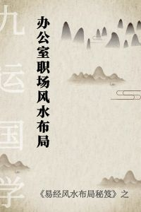 《易经风水布局秘笈》之办公室职场风水布局-电子书下载插图
