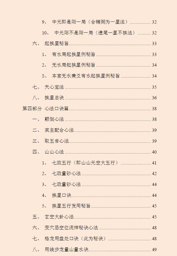 大玄空风水学真经-电子书下载插图4
