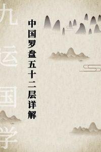 中国罗盘大更正 订正中国罗盘五十二层详解 -电子书下载插图