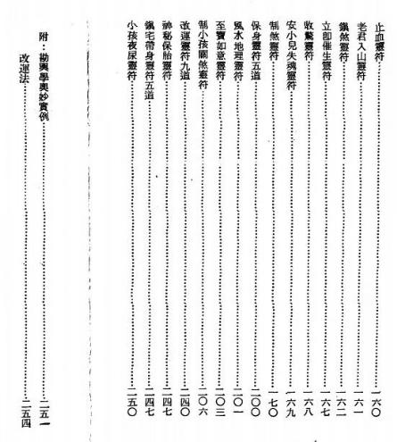 茅山奇术-电子书下载插图1