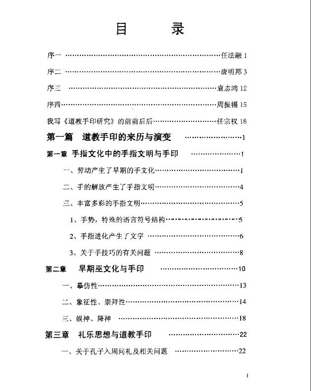 道教手印研究道教手印大全-电子书下载插图1