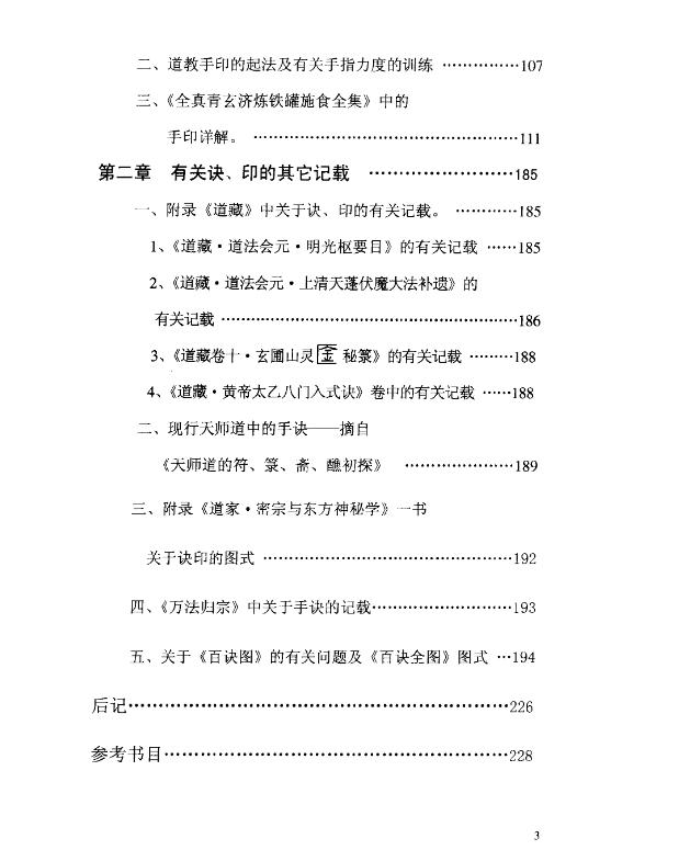 道教手印研究道教手印大全-电子书下载插图3