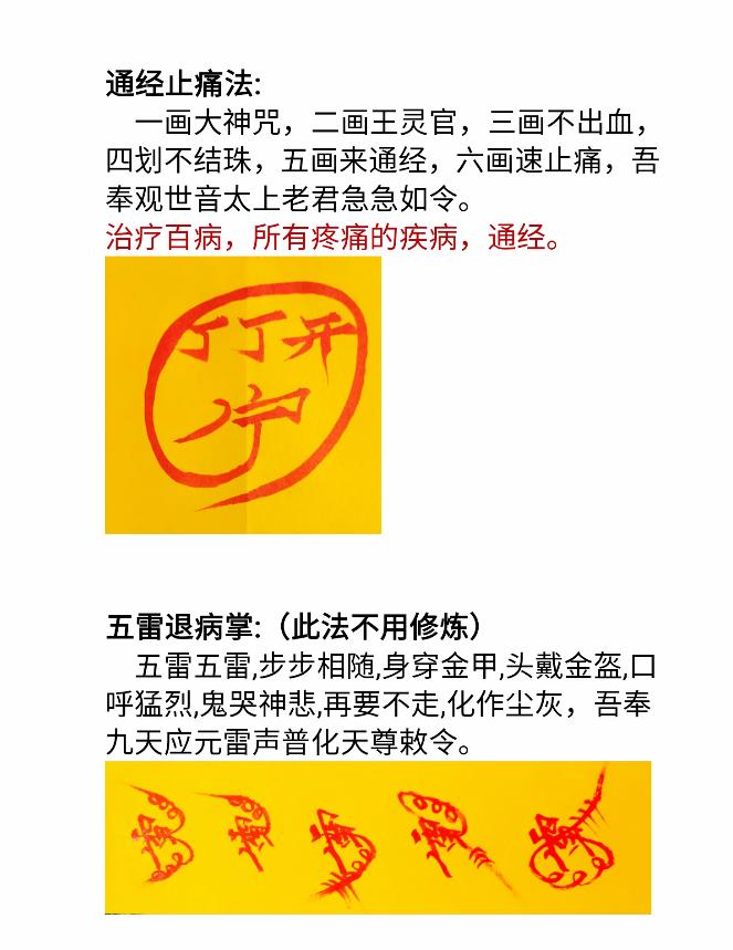 阴山天皇水法法本-道教法术电子书下载插图