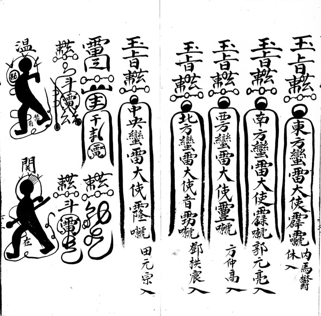 《三壇天心正法老本書》-电子书下载插图