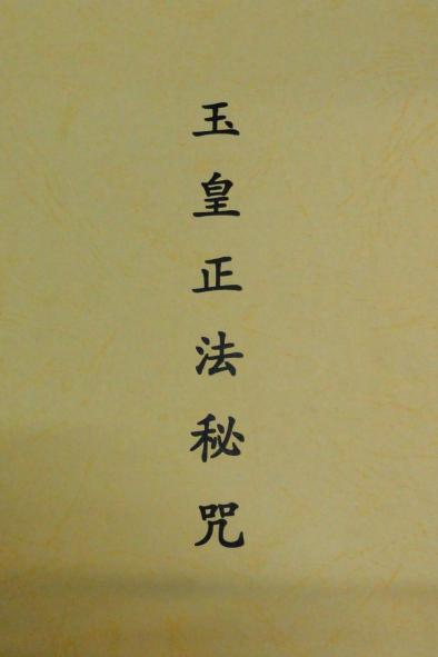 玉皇正法秘咒-道教秘籍法本电子书下载插图