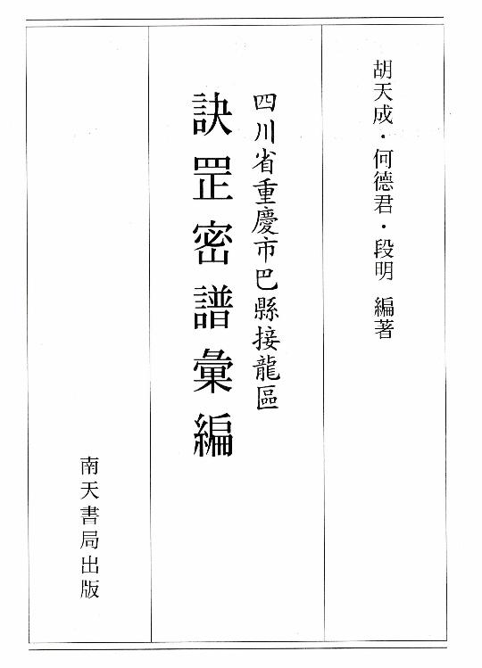 决罡密谱 中国传统诀罡密谱汇编 道教法本秘籍-电子书下载插图
