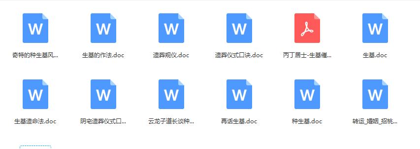 黄泽元台湾阴宅风水三元造生基大法录像+讲义+种生基风水资料10种插图1