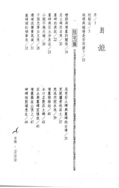 阴阳宅杖眼法·凌德修-风水学书籍电子书下载插图
