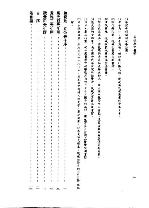 易经与中医学 黄绍祖-电子书下载插图1